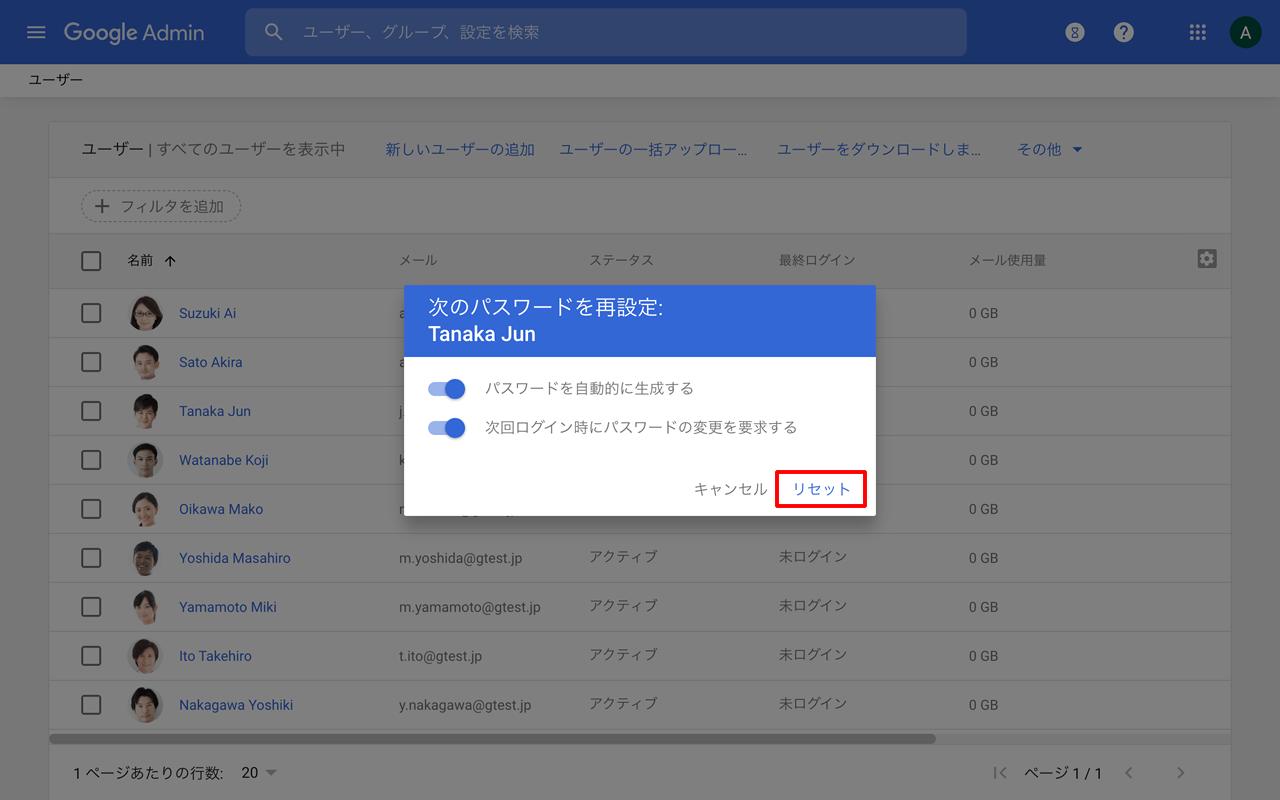 パスワード 管理 google