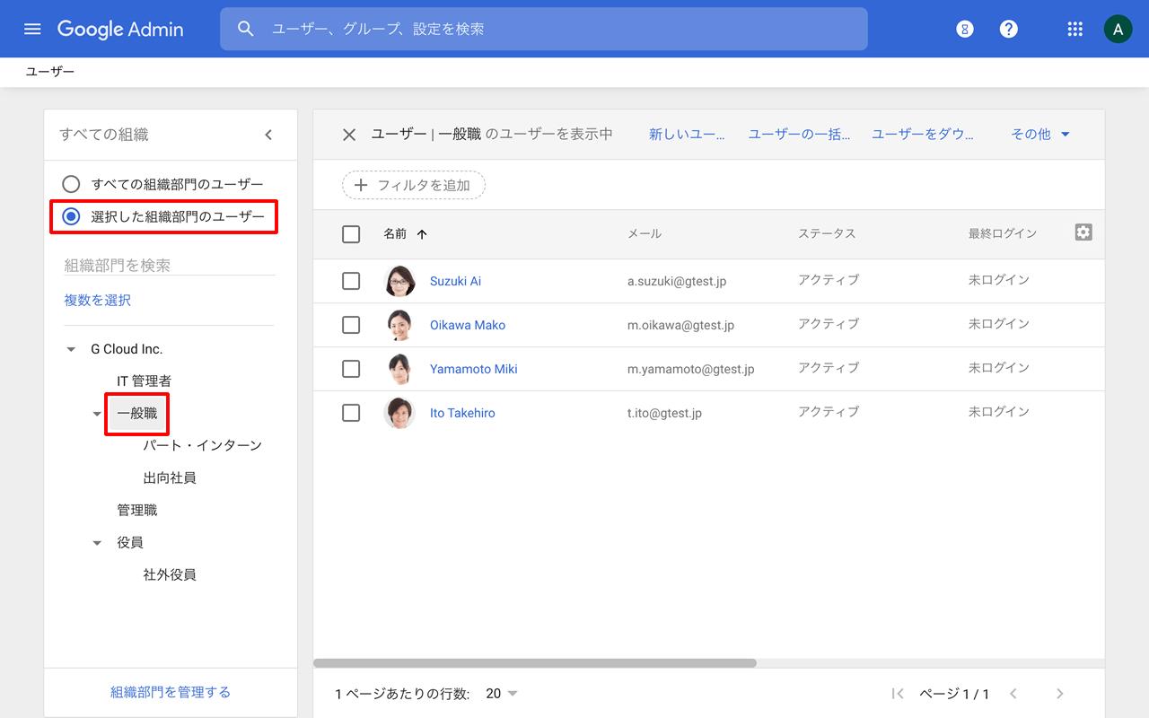 組織部門のユーザーを確認
