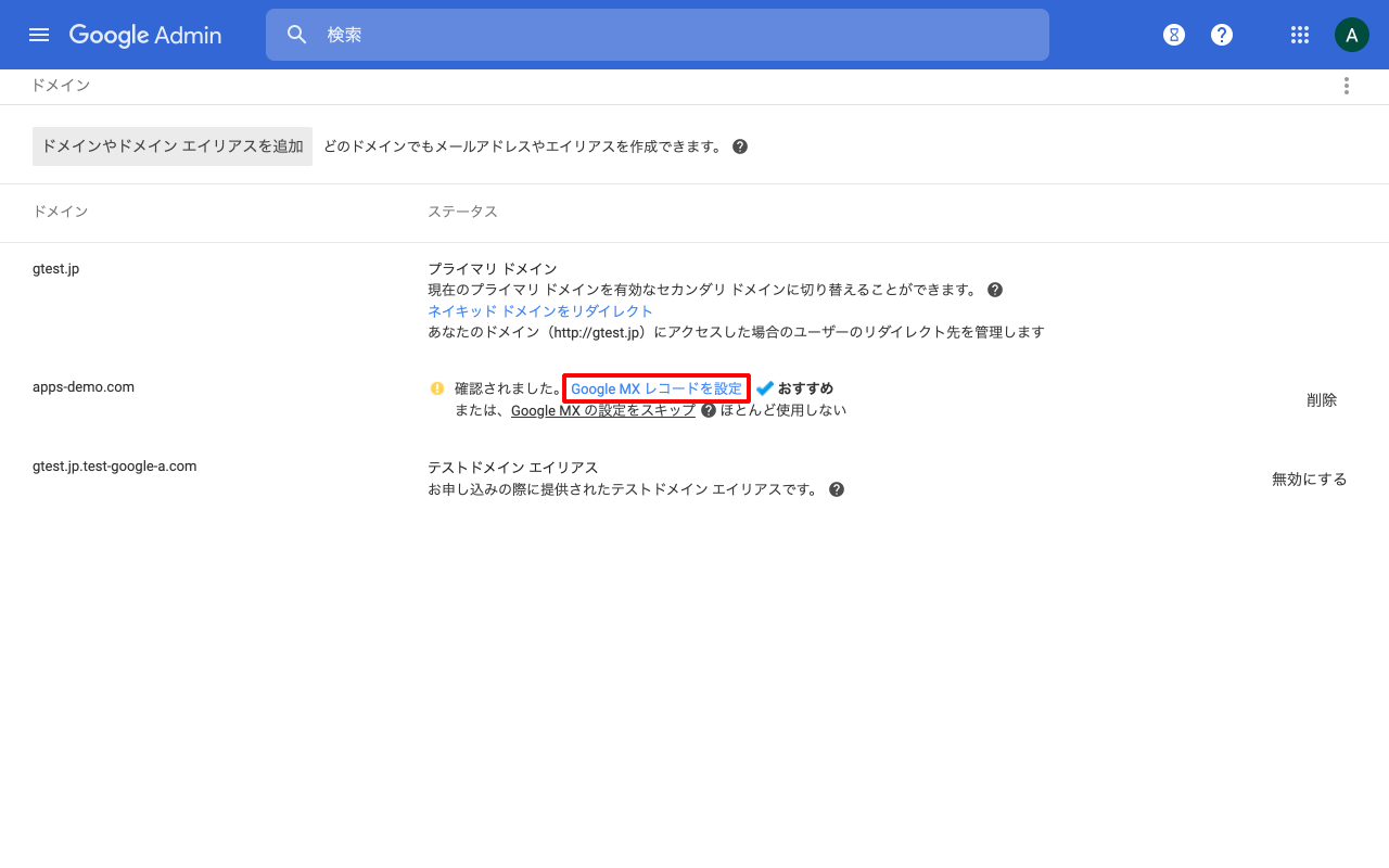 Google MX レコードを設定
