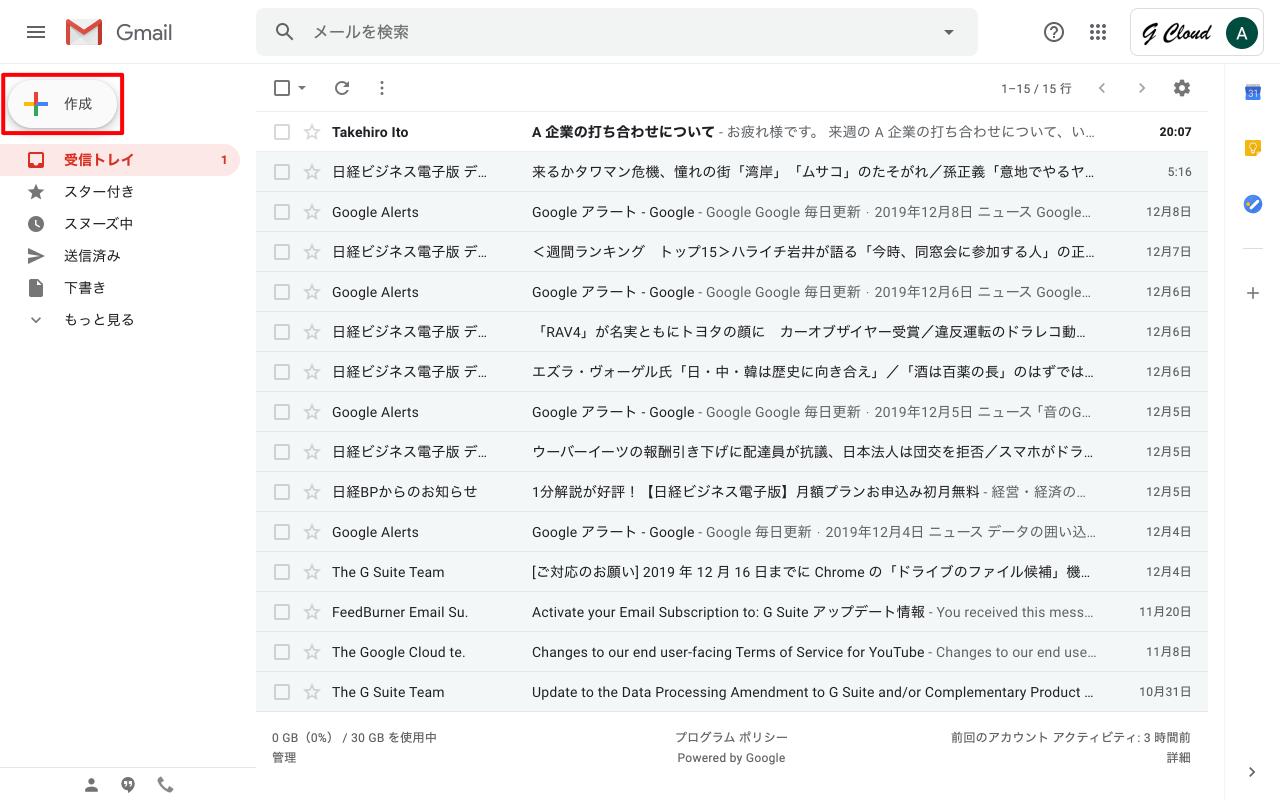 新規メール作成