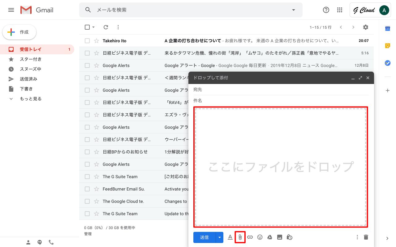 ファイルを添付