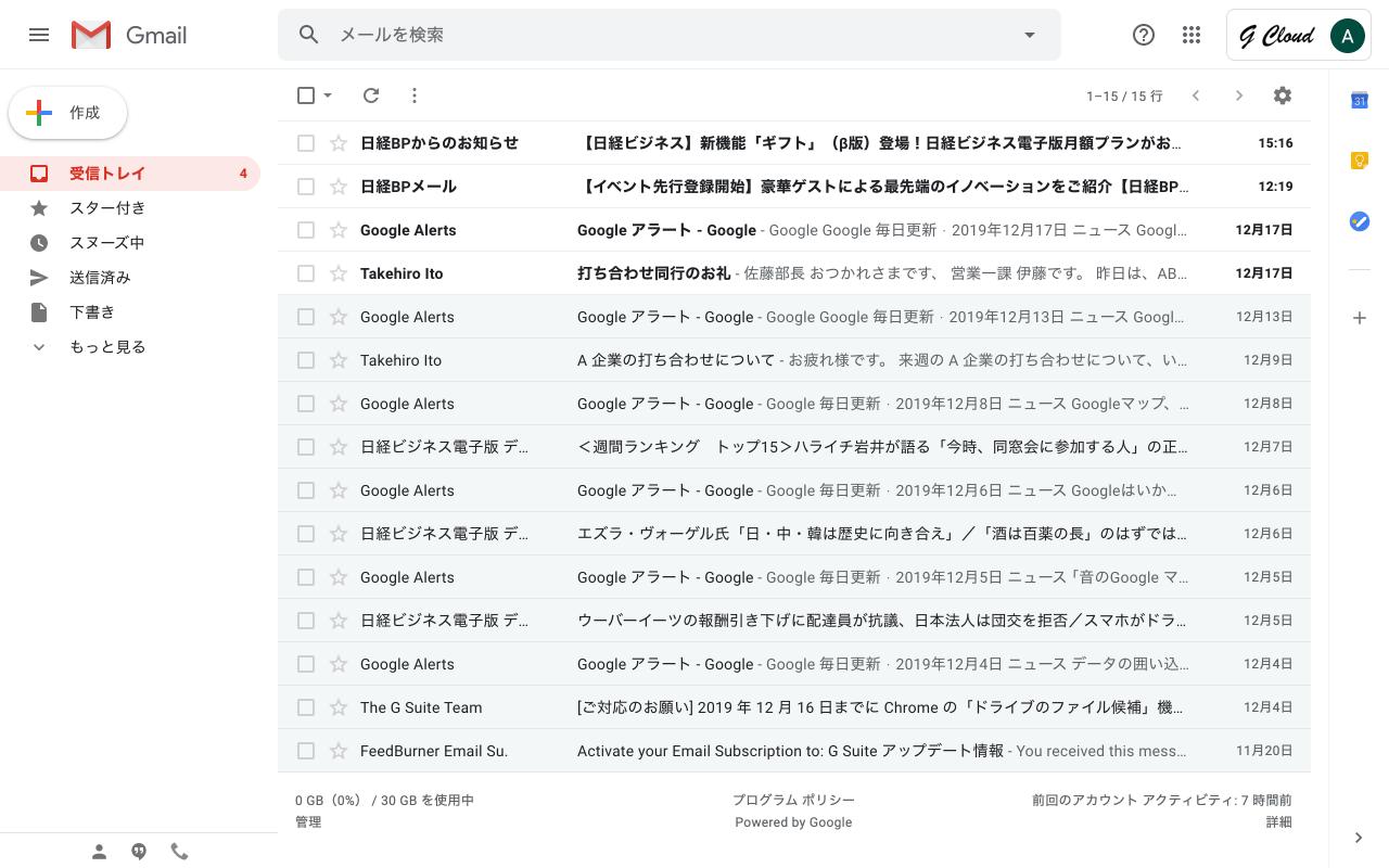 メールの未読と既読