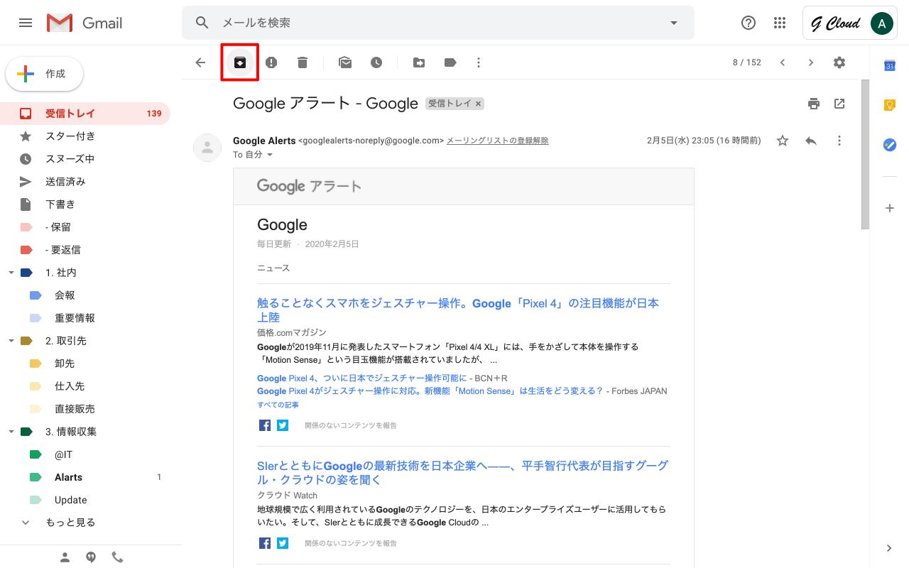 した 戻す を アーカイブ メール