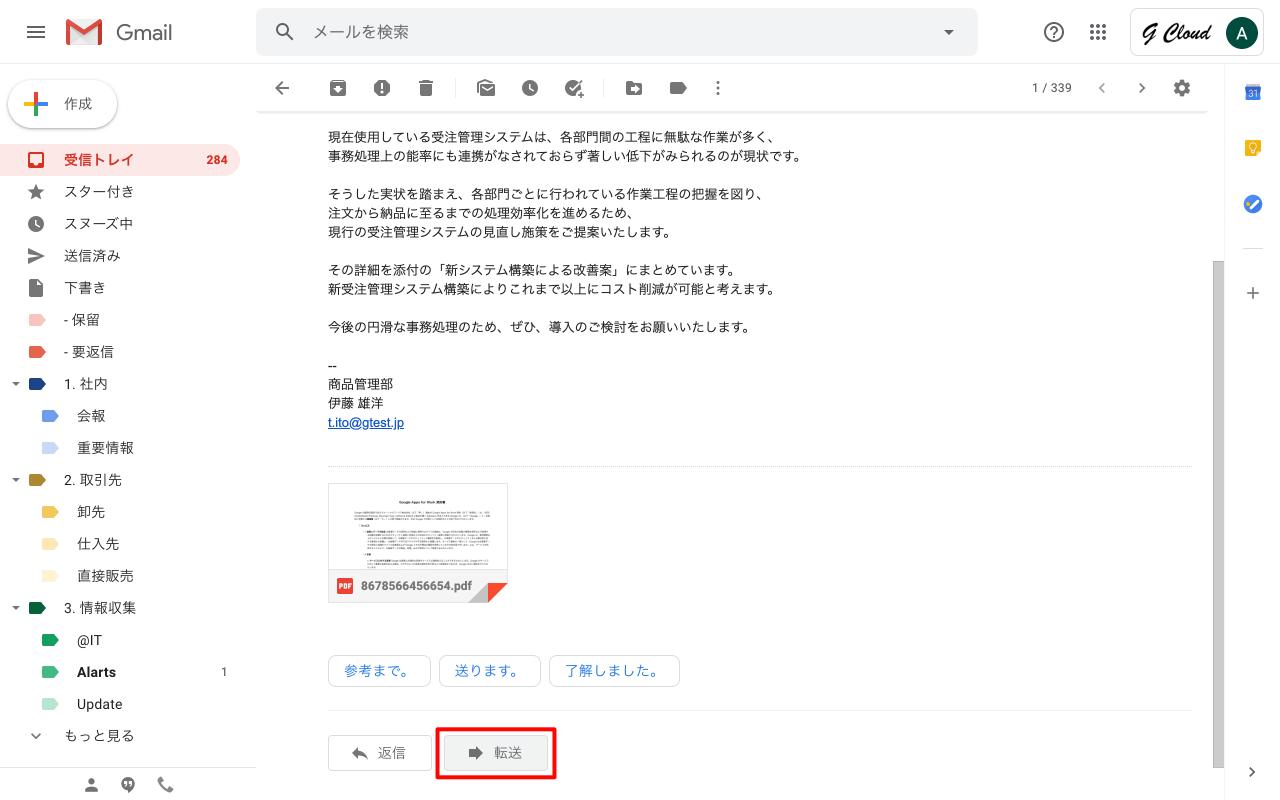 メールを転送