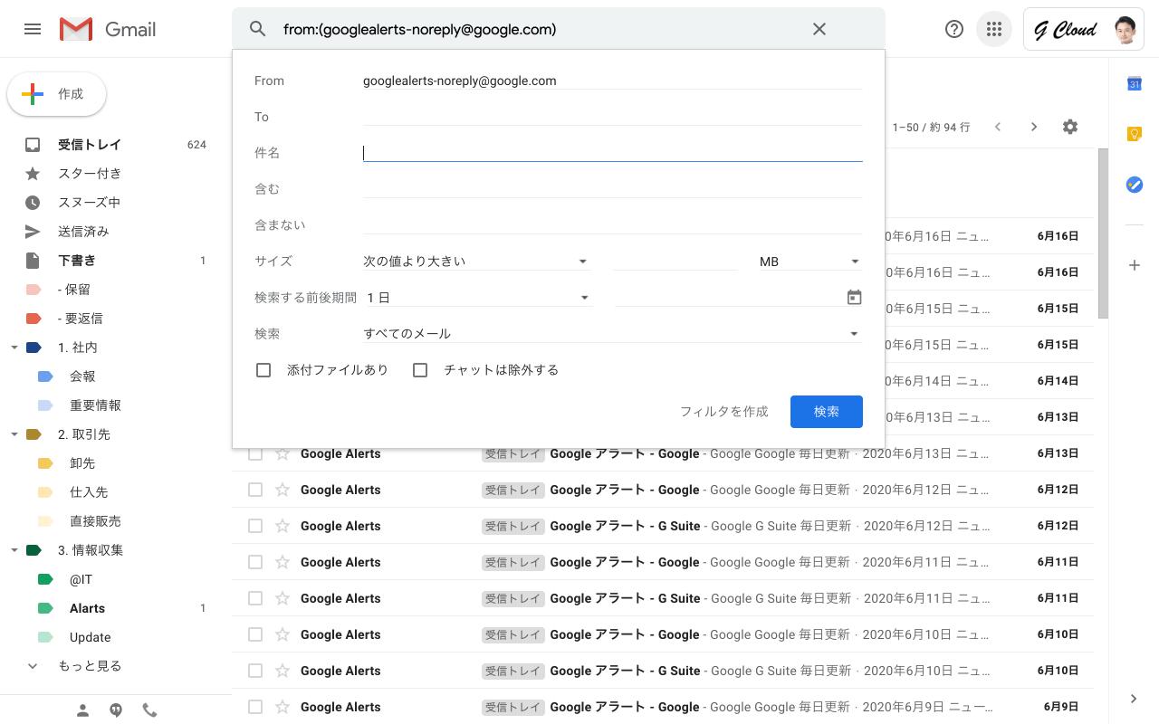 Gmail 検索