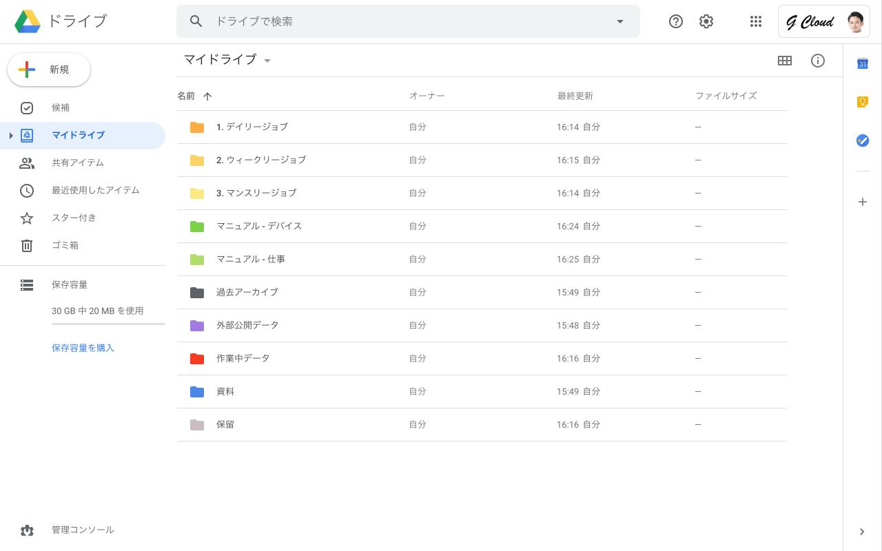 Google ドライブ マイドライブ