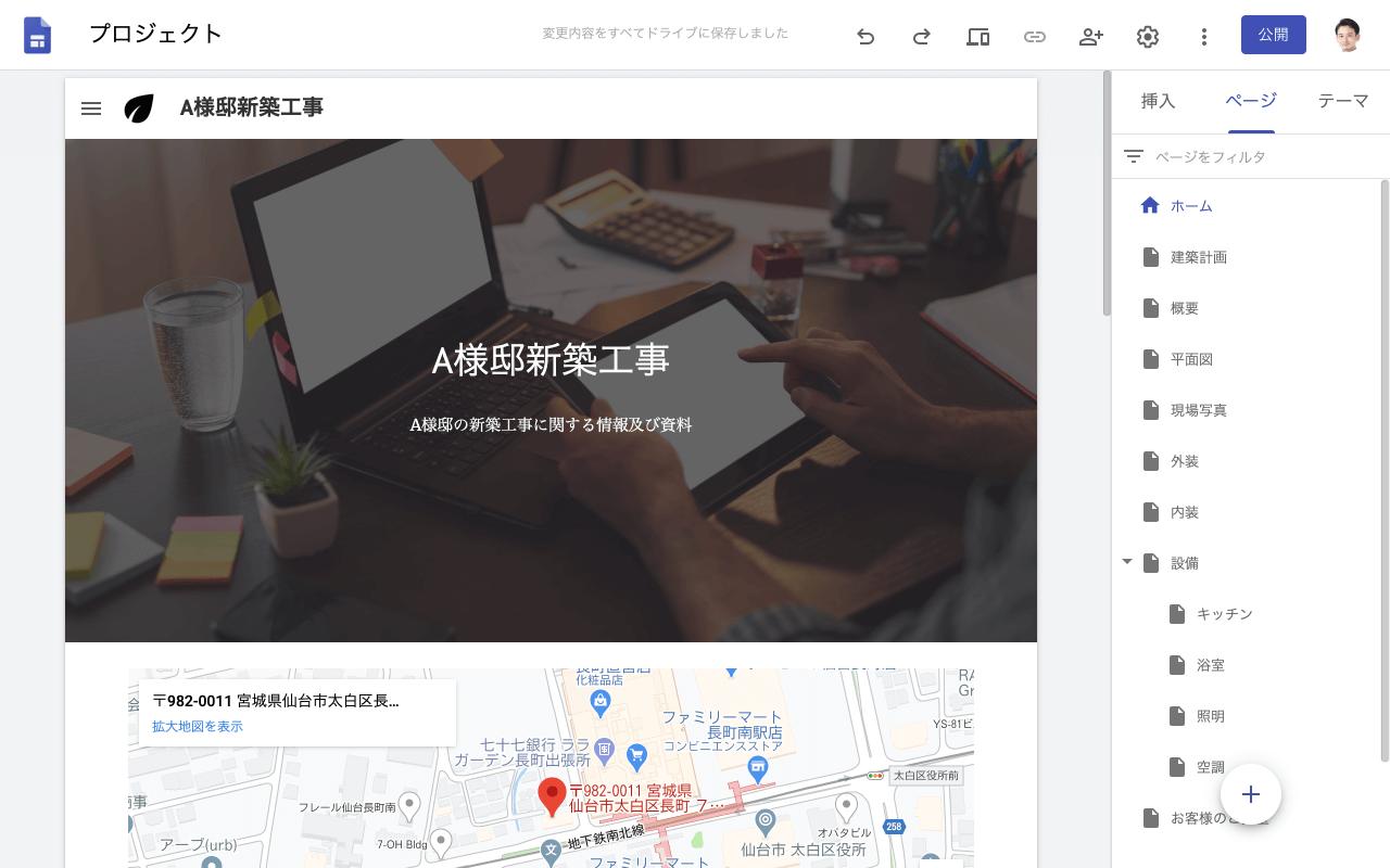 Google サイト プロジェクト