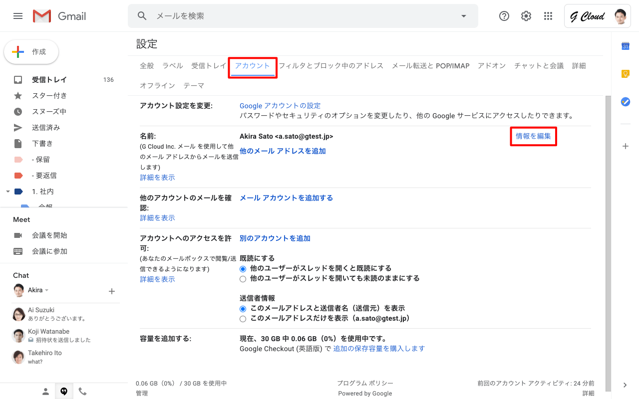 Gmail アカウント設定