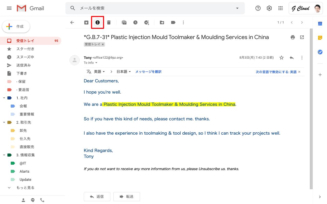 迷惑メールを報告