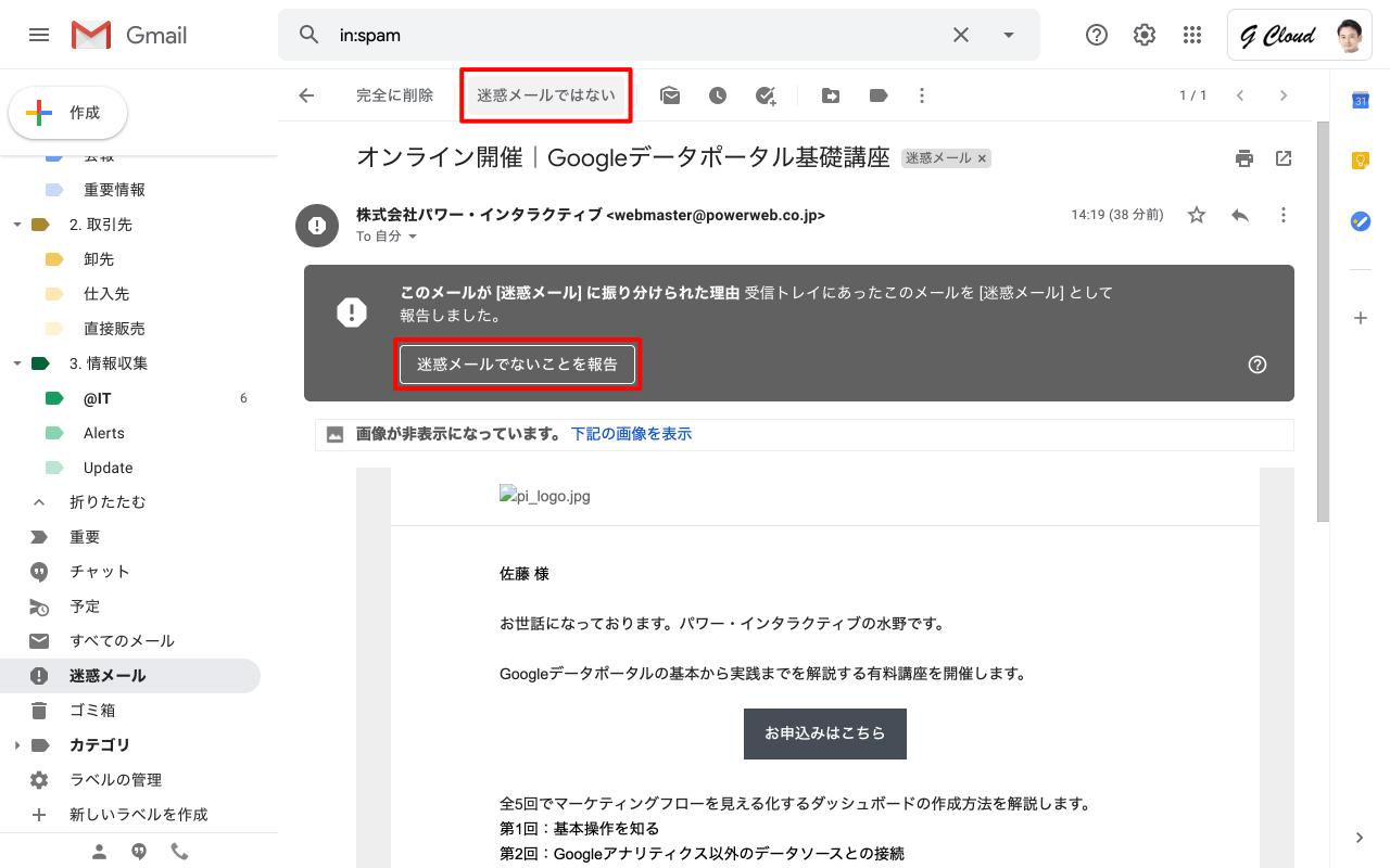 迷惑メールではないことを報告