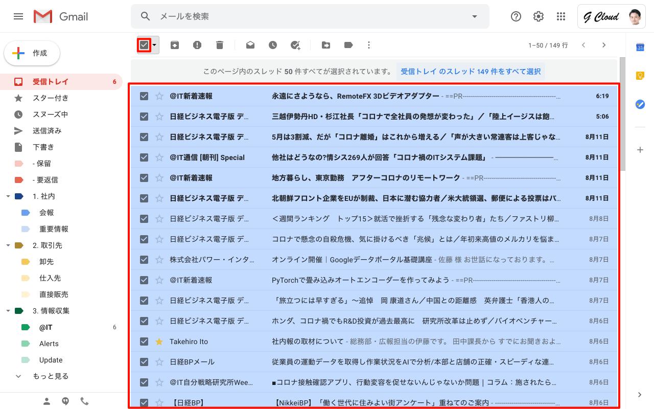 メールを全選択