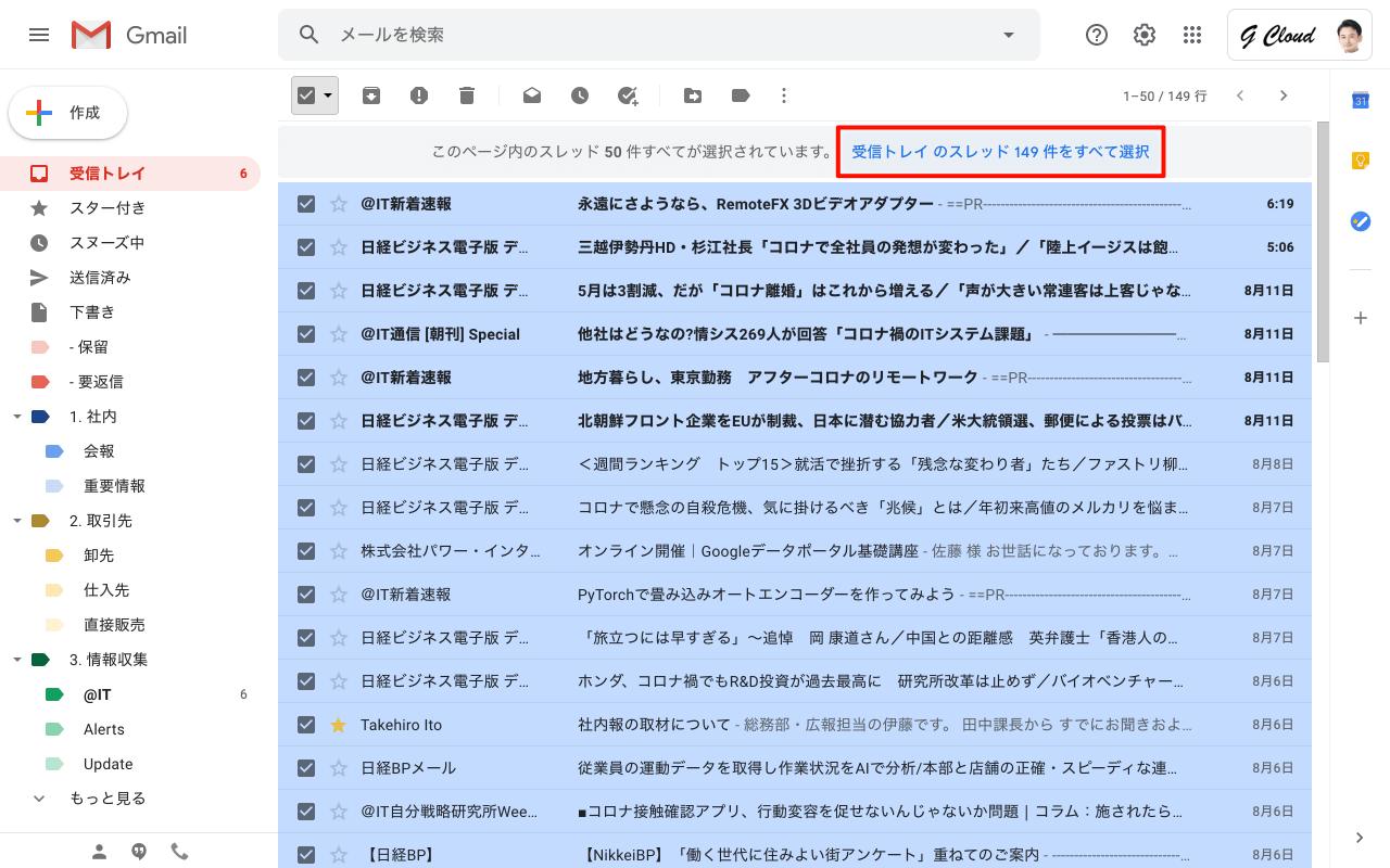 他ページを含むすべてのメールを選択