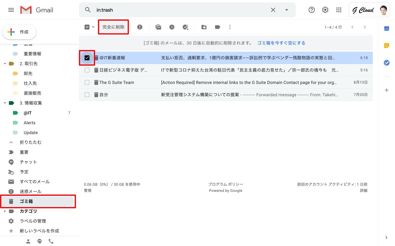 メールを完全に削除