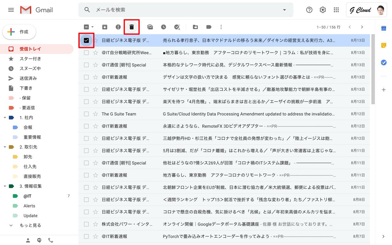 メールを削除