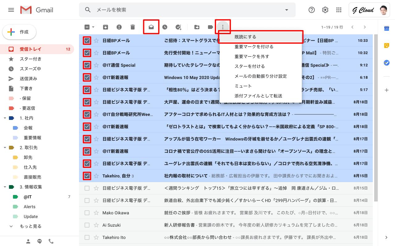 未読メールを既読にする