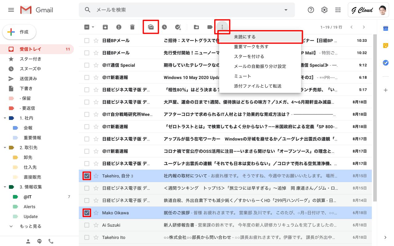 既読メールを未読に変更