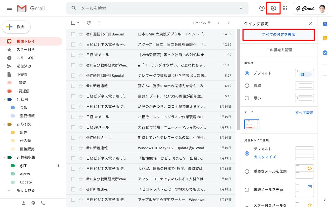 Gmail 設定画面