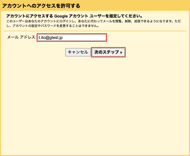 ユーザー名を入力