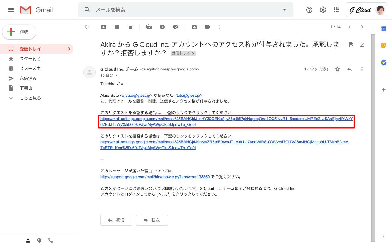 メールからアクセス権の付与を承認