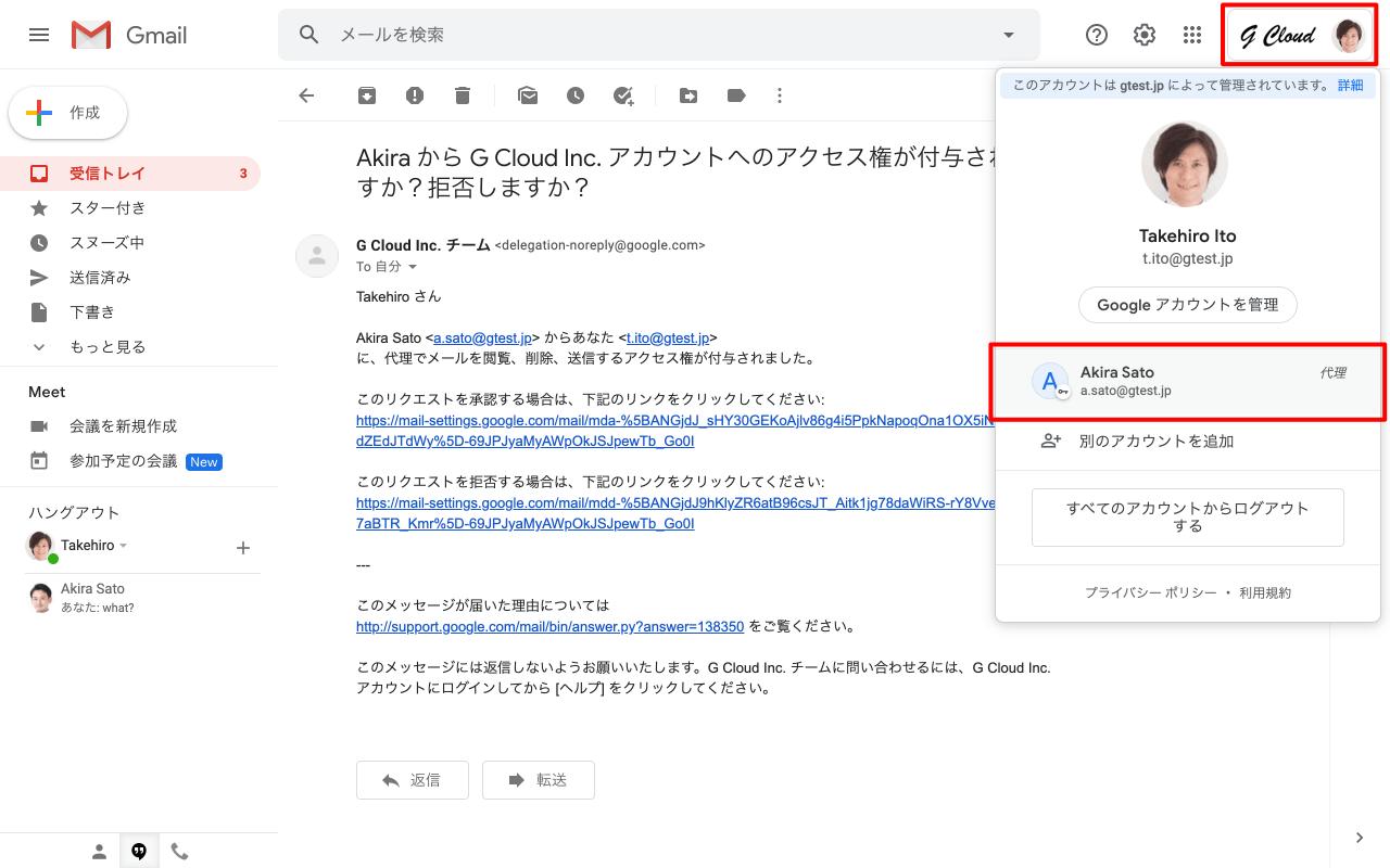 委任されたユーザーの Gmail にアクセス