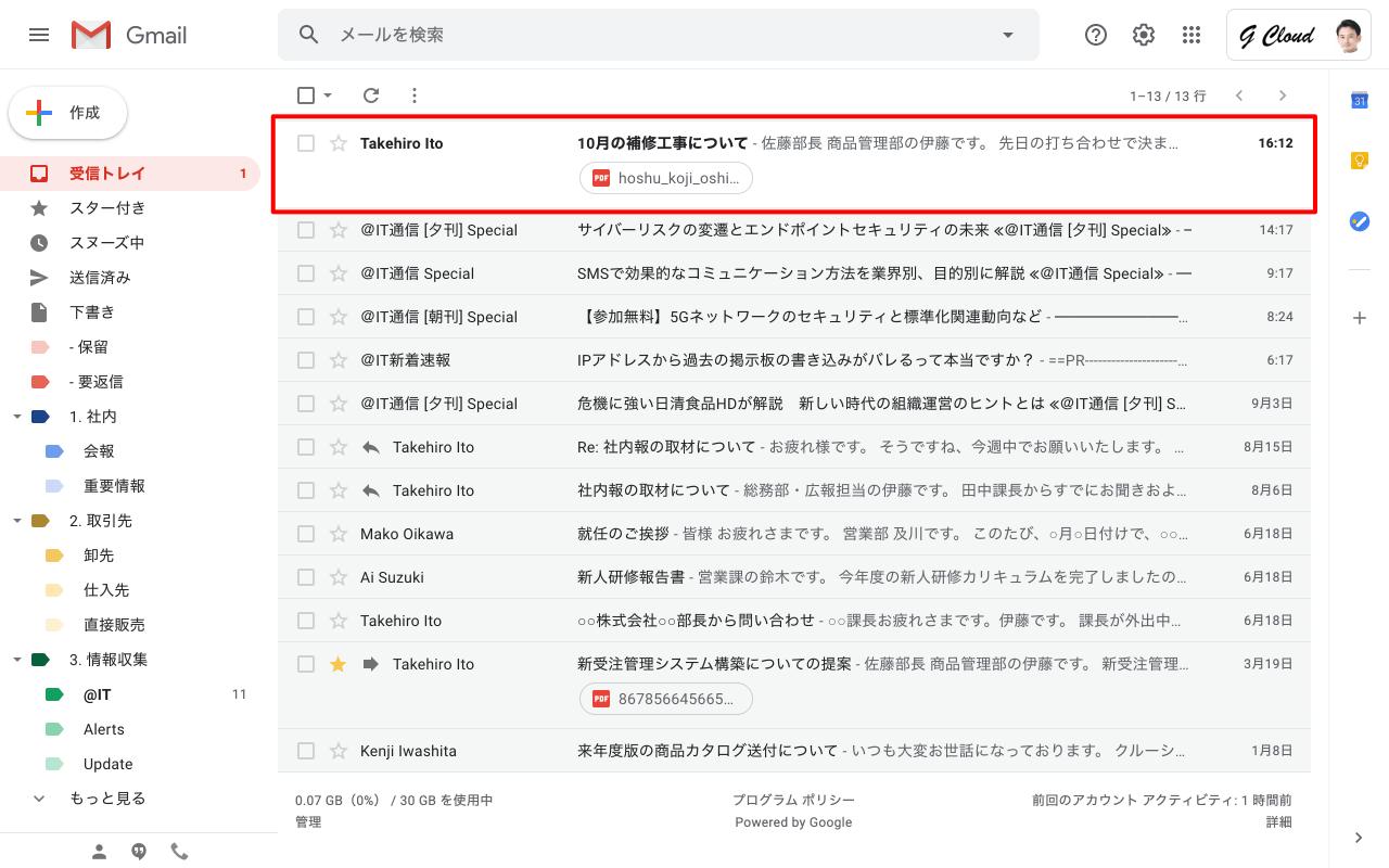 添付ファイルを保存するメールを表示