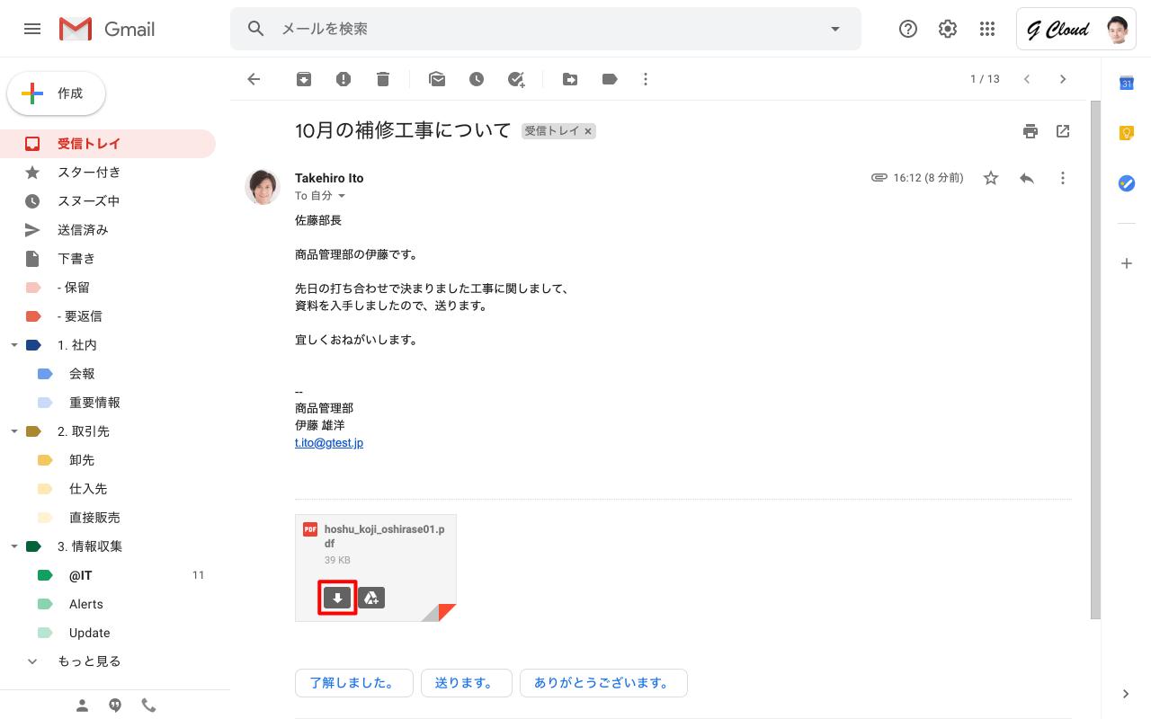 添付ファイルをダウンロード