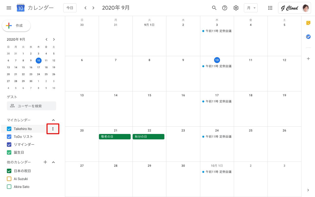 共有するカレンダーを選択