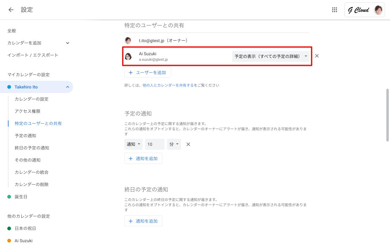 ユーザーの追加が完了
