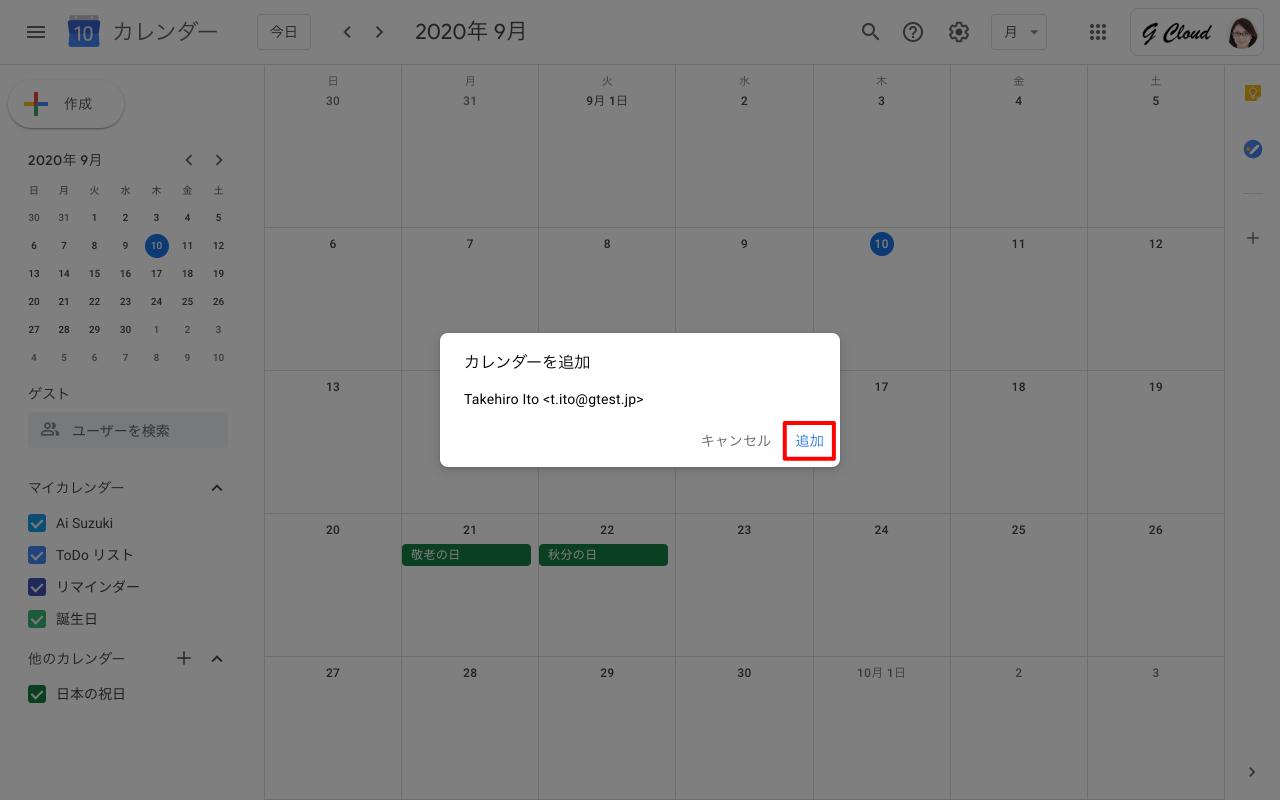カレンダーを追加