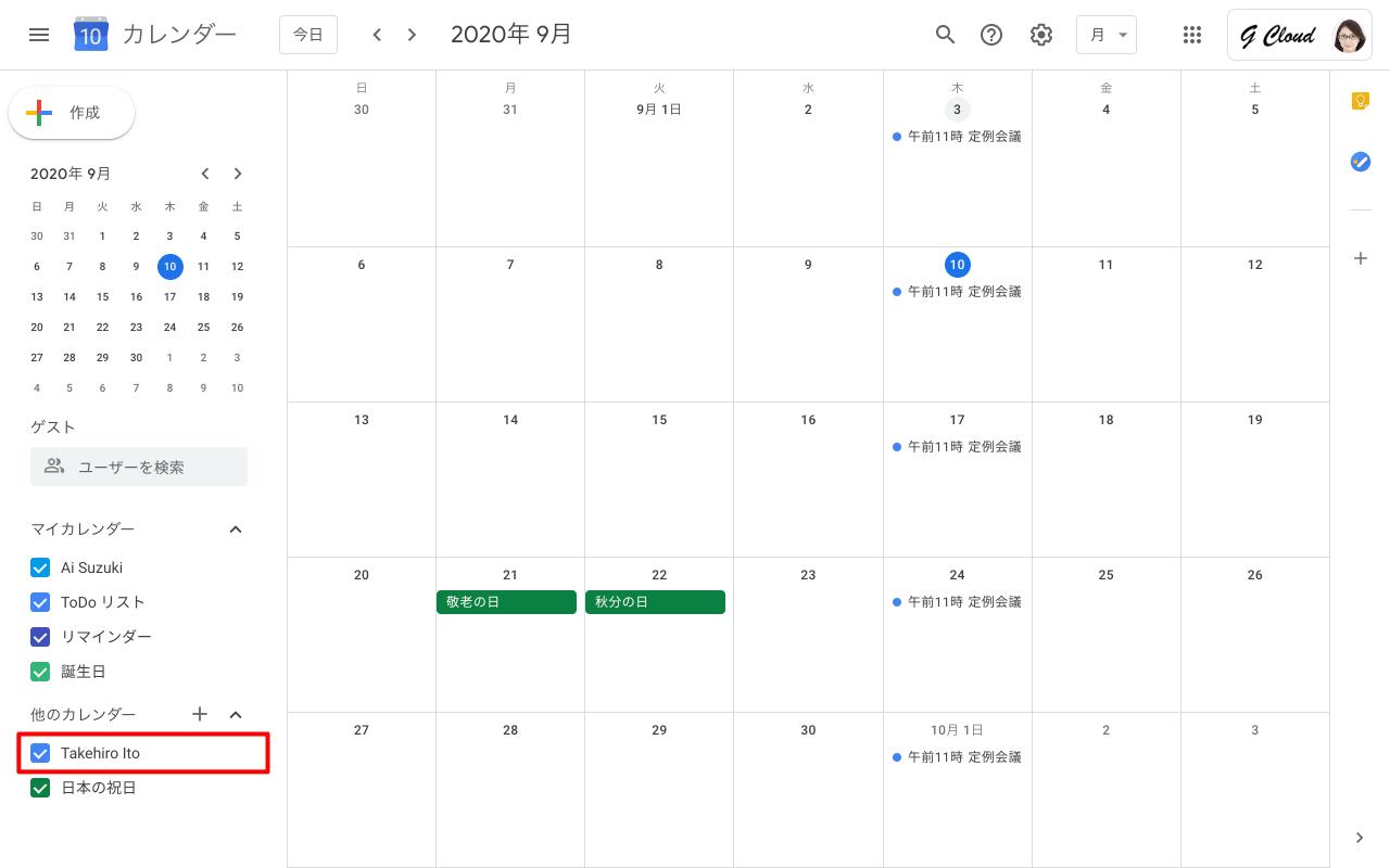 共有カレンダーの追加が完了