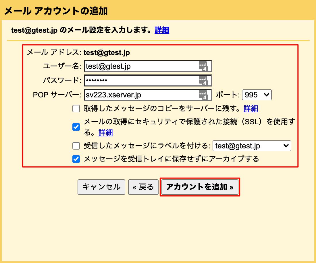 サーバー情報を入力