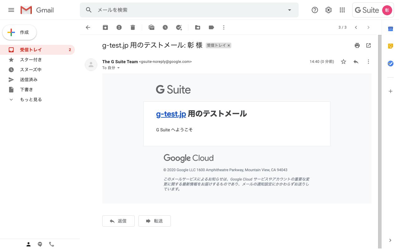 受信メールを確認