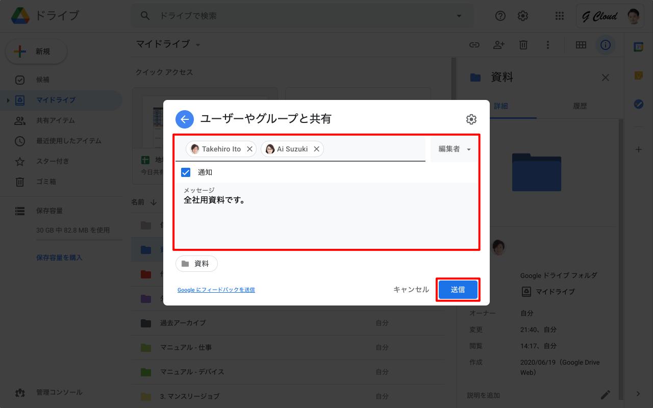共有ユーザーを追加