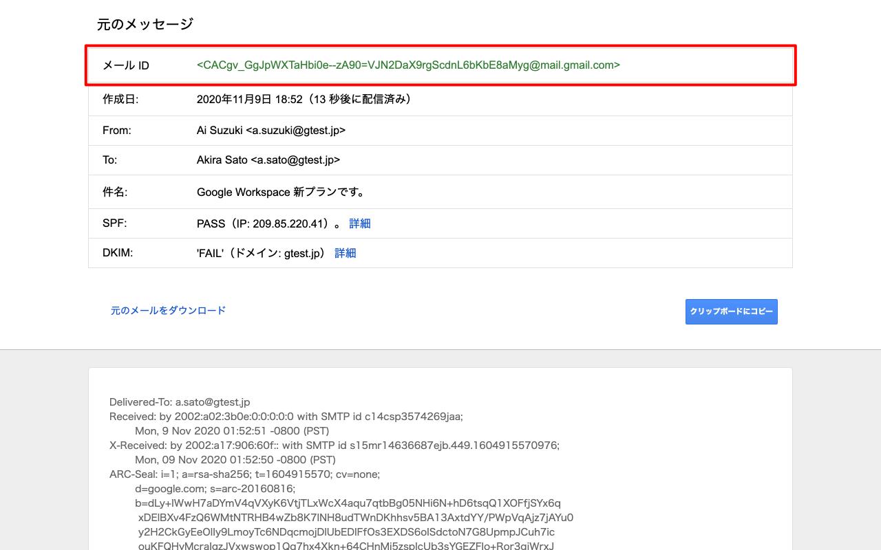 メッセージ ID を取得