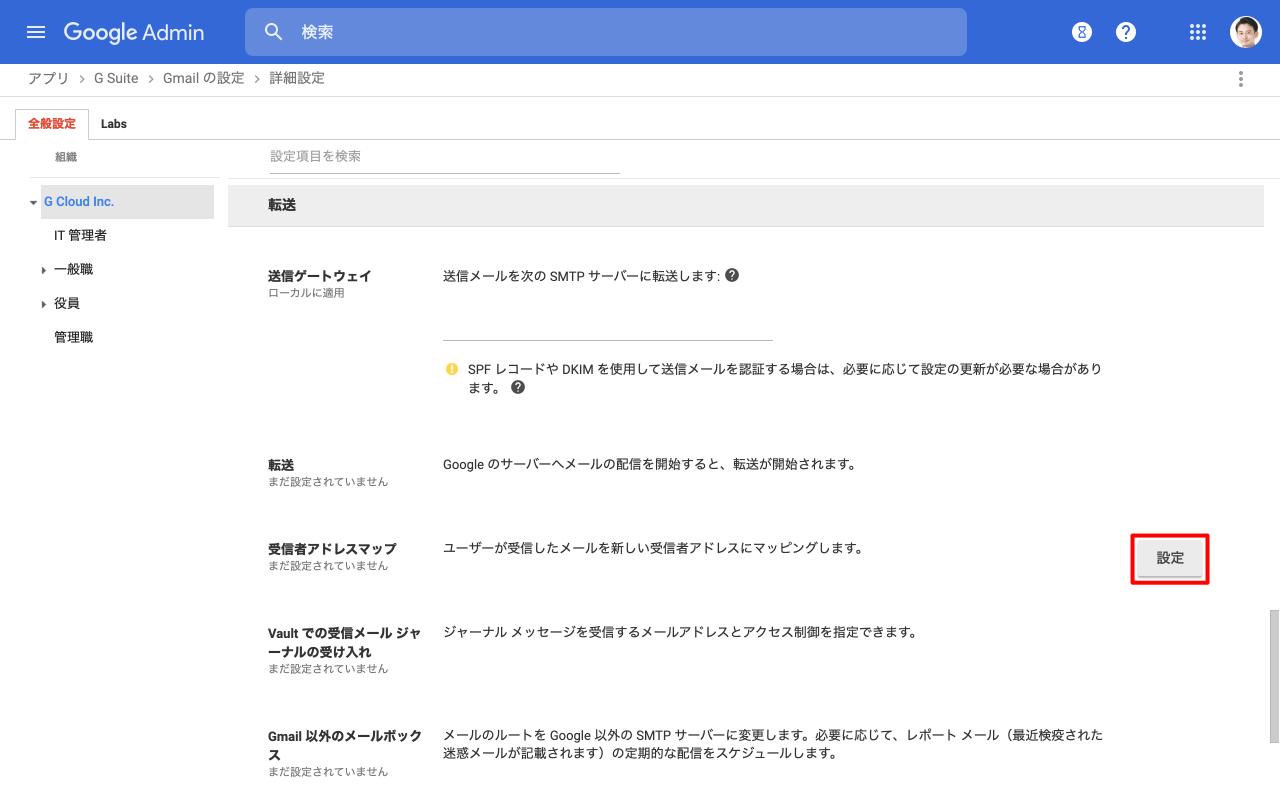 受信者アドレスマップ