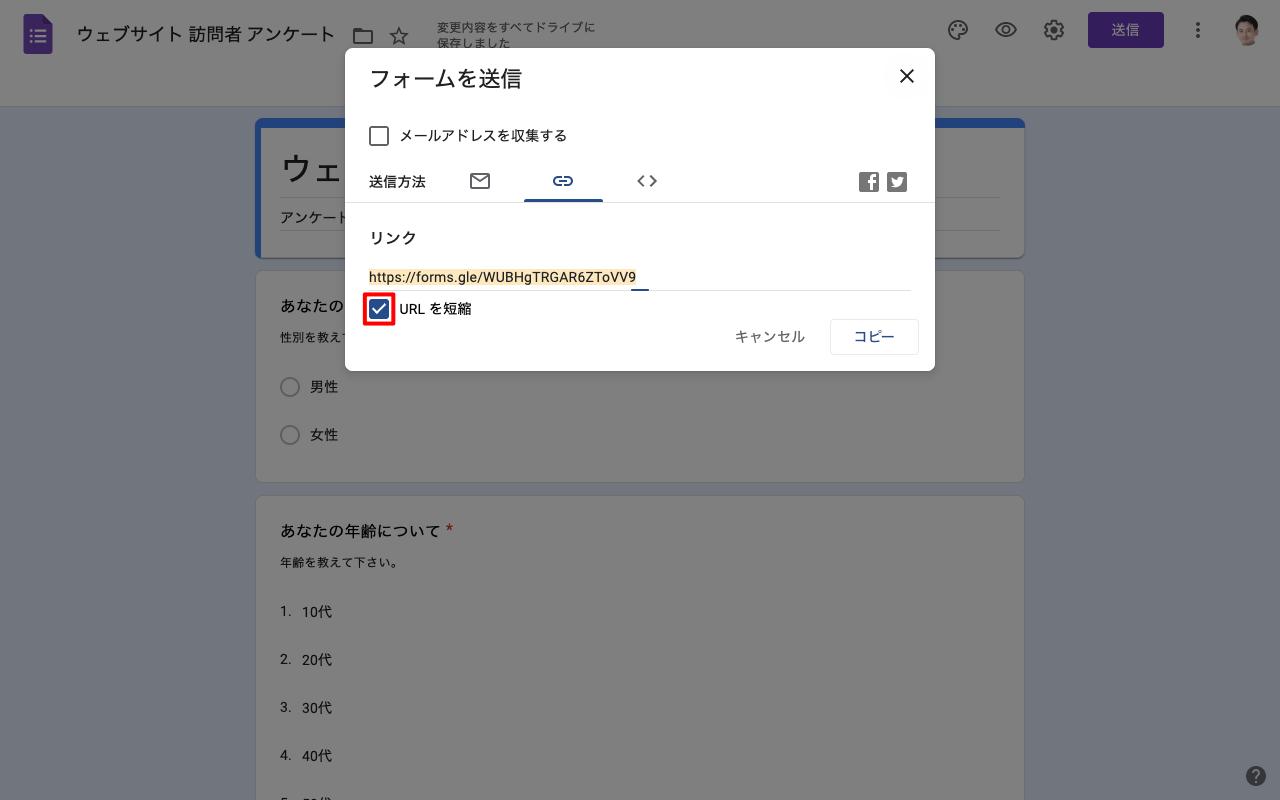 短縮 URL