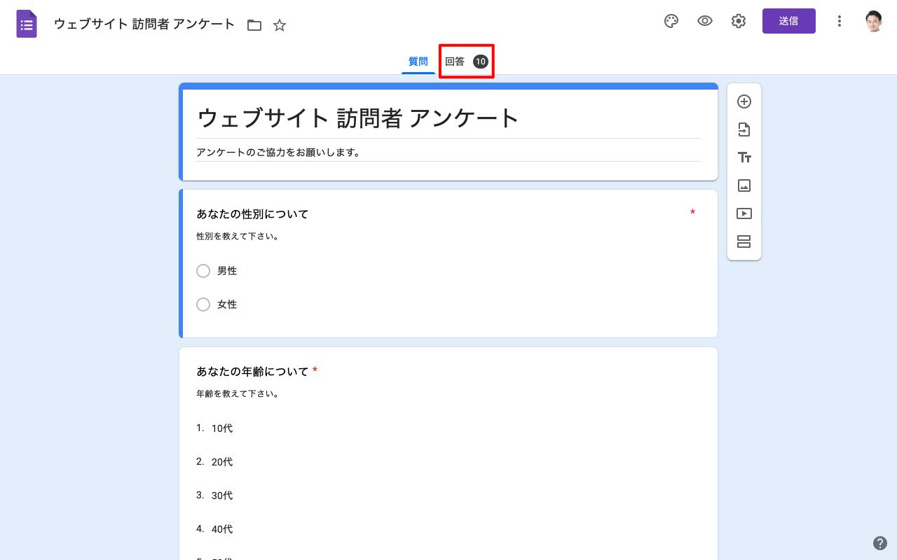 回答の集計を表示