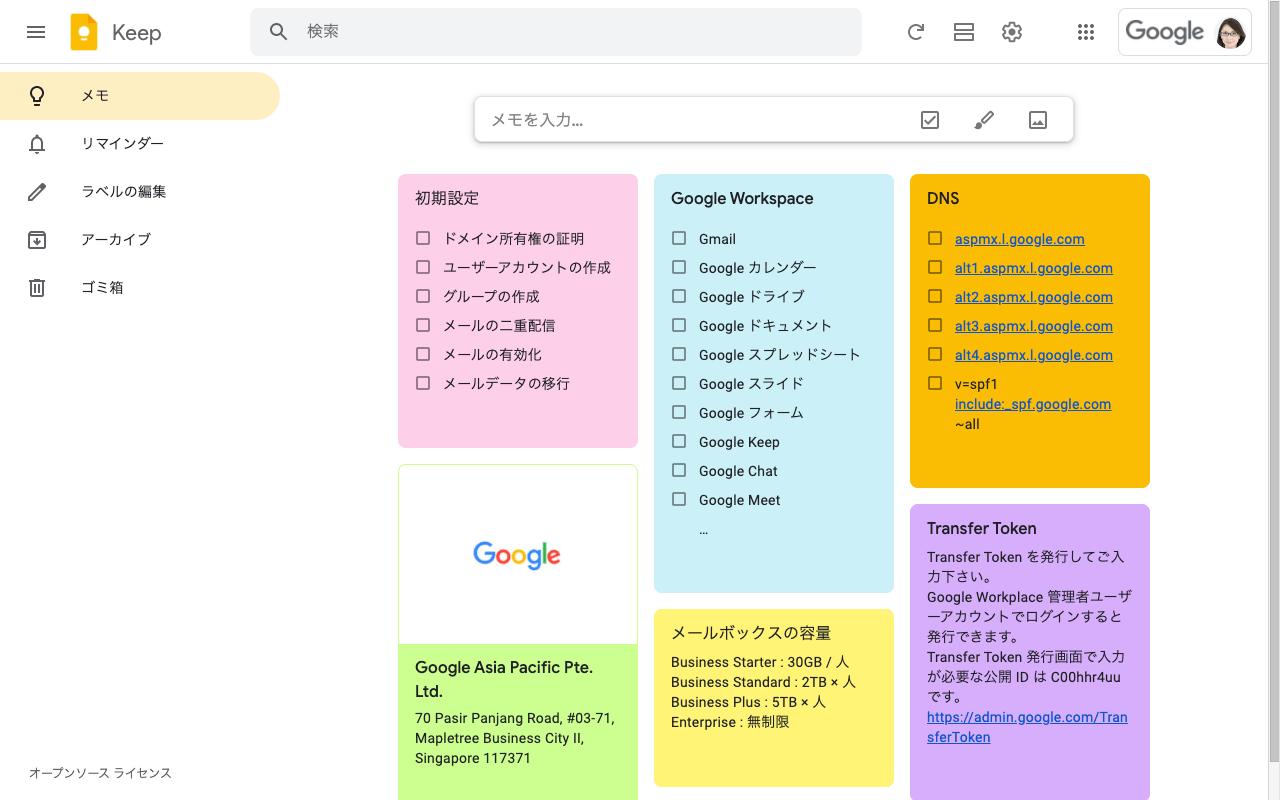 メモ・リストの色を変更
