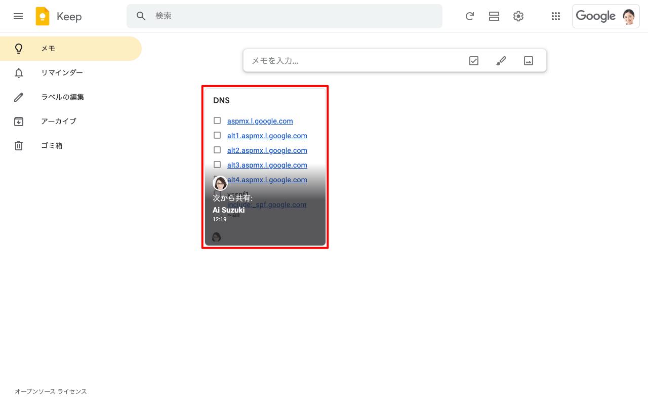 共有相手の Google Keep