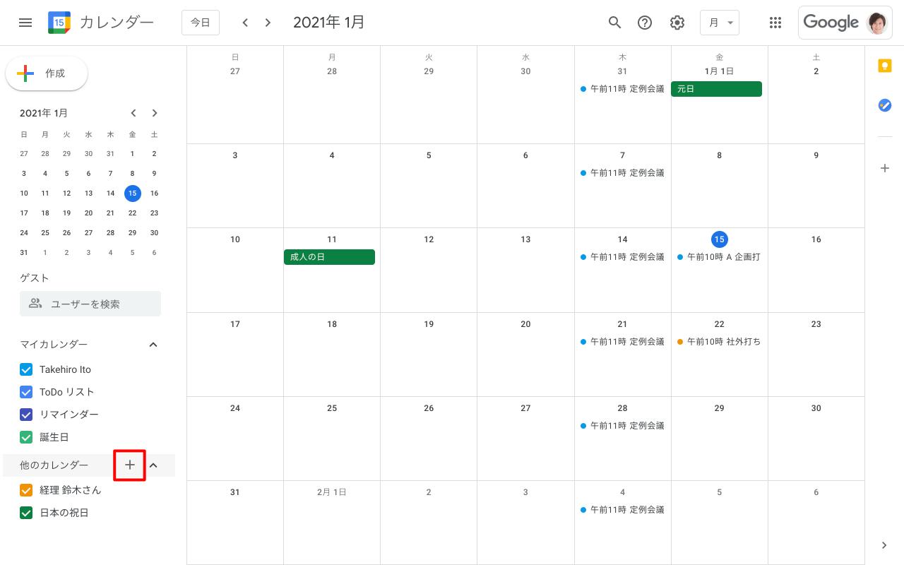 他のカレンダーを追加
