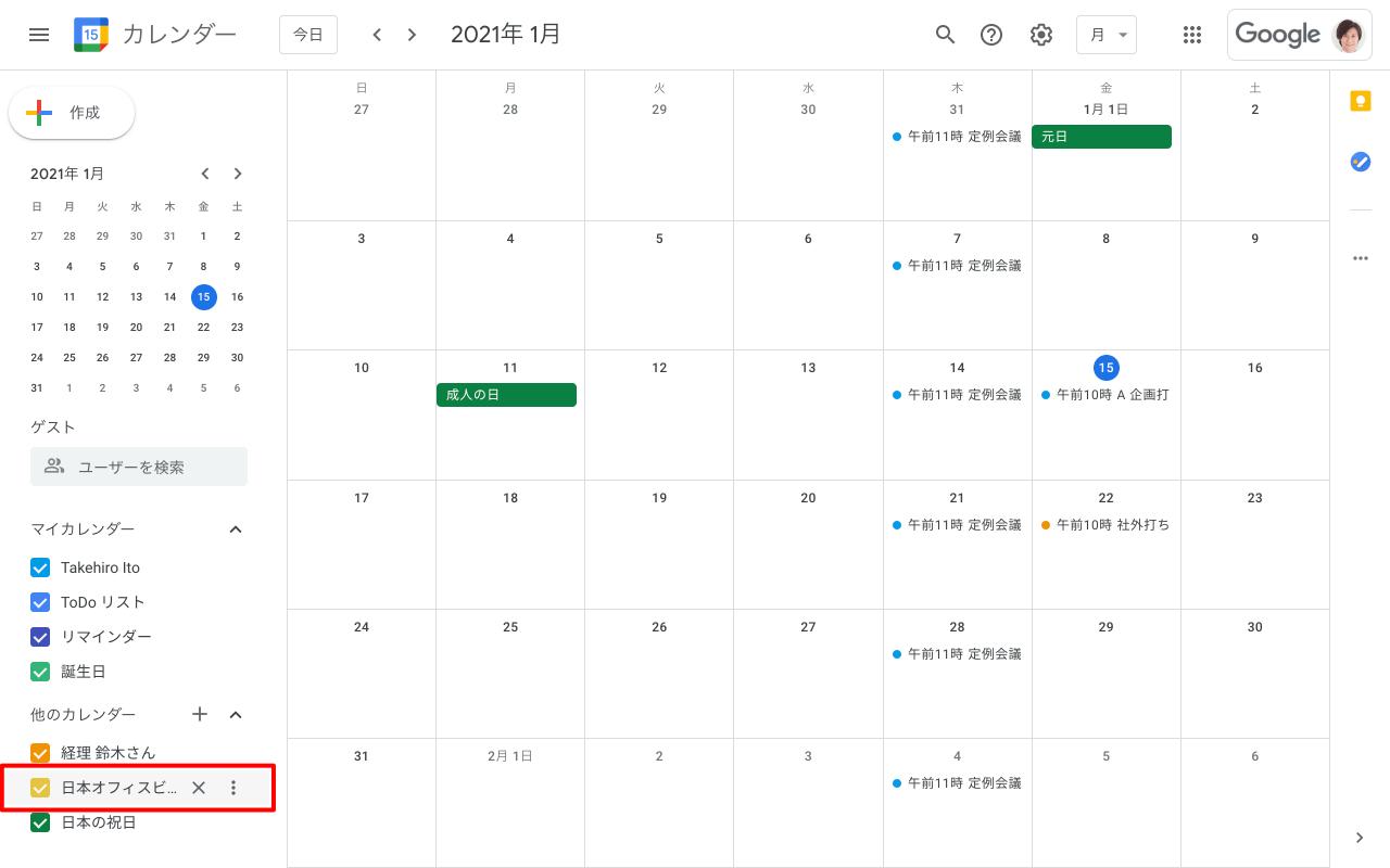 リソースカレンダーが追加