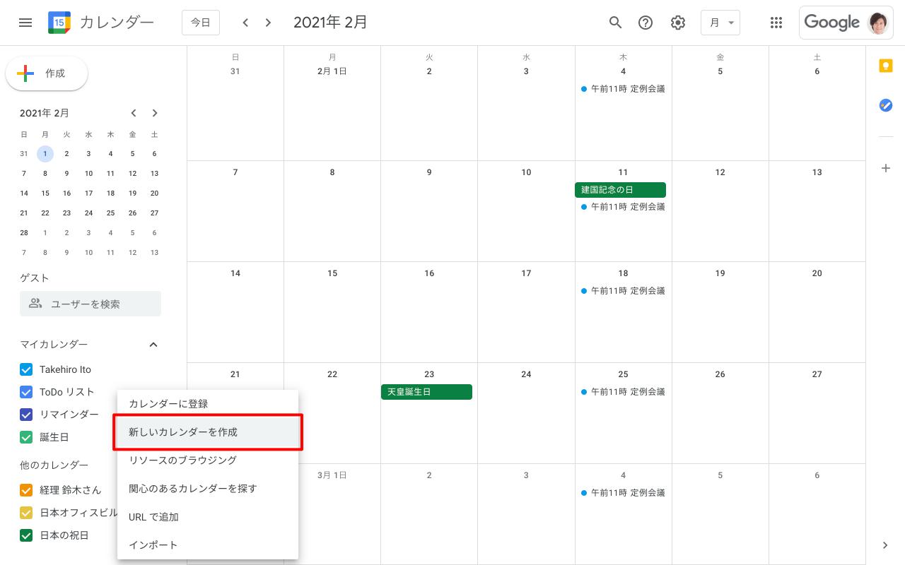 新しいカレンダーを作成