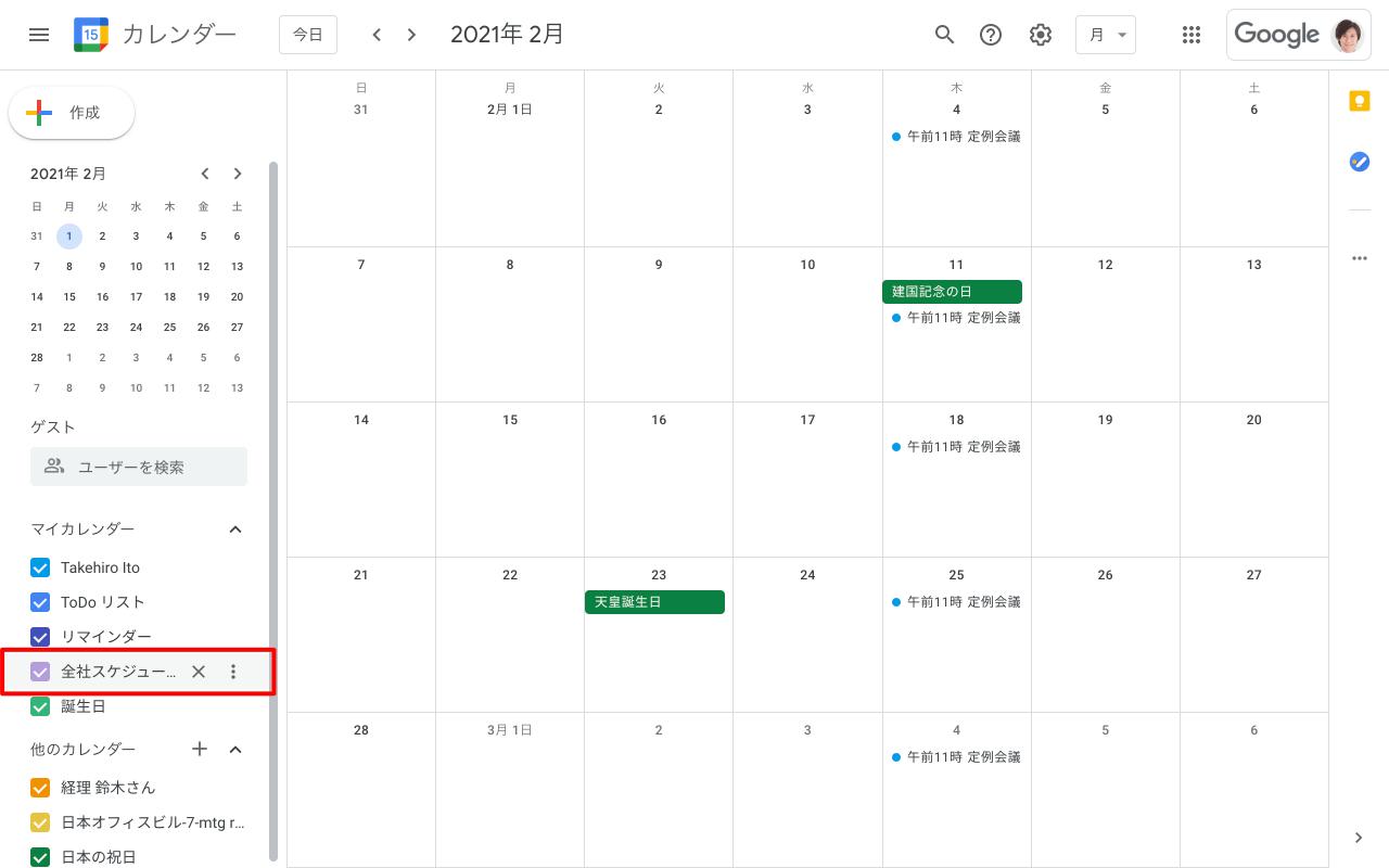 サブカレンダーが追加