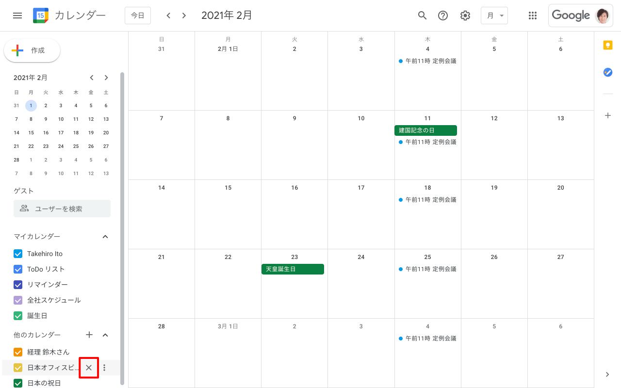 リソースカレンダーを解除