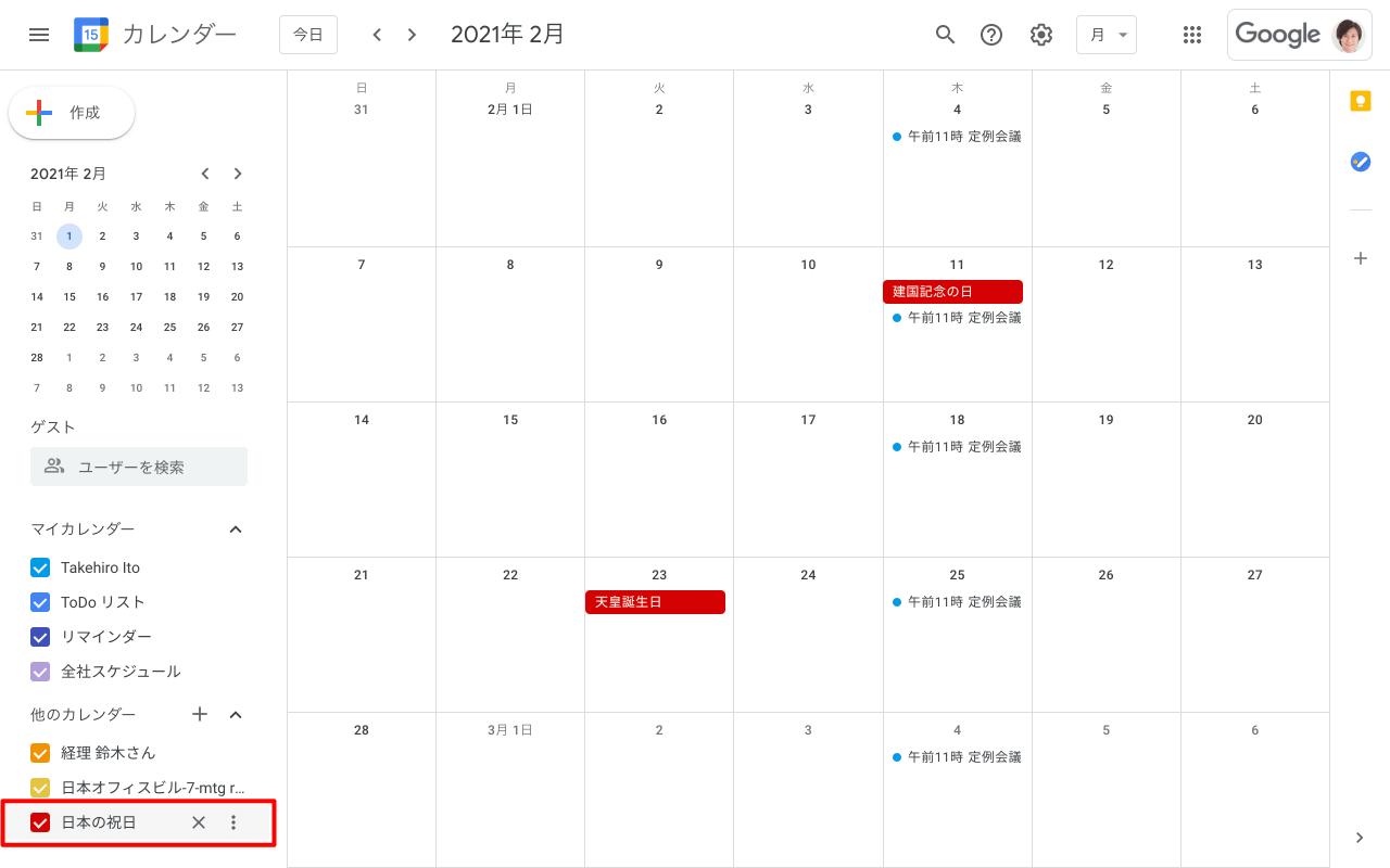 カレンダーの色の変更が完了