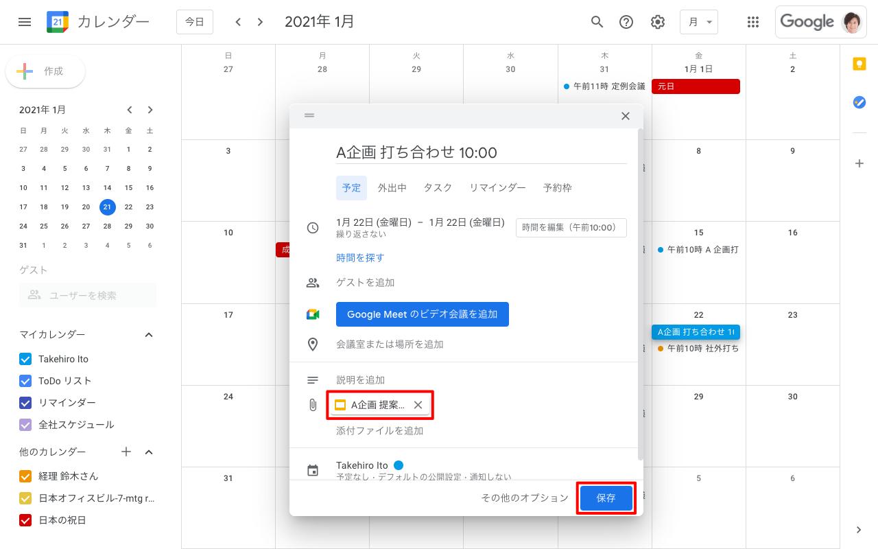 ファイルの添付を確認