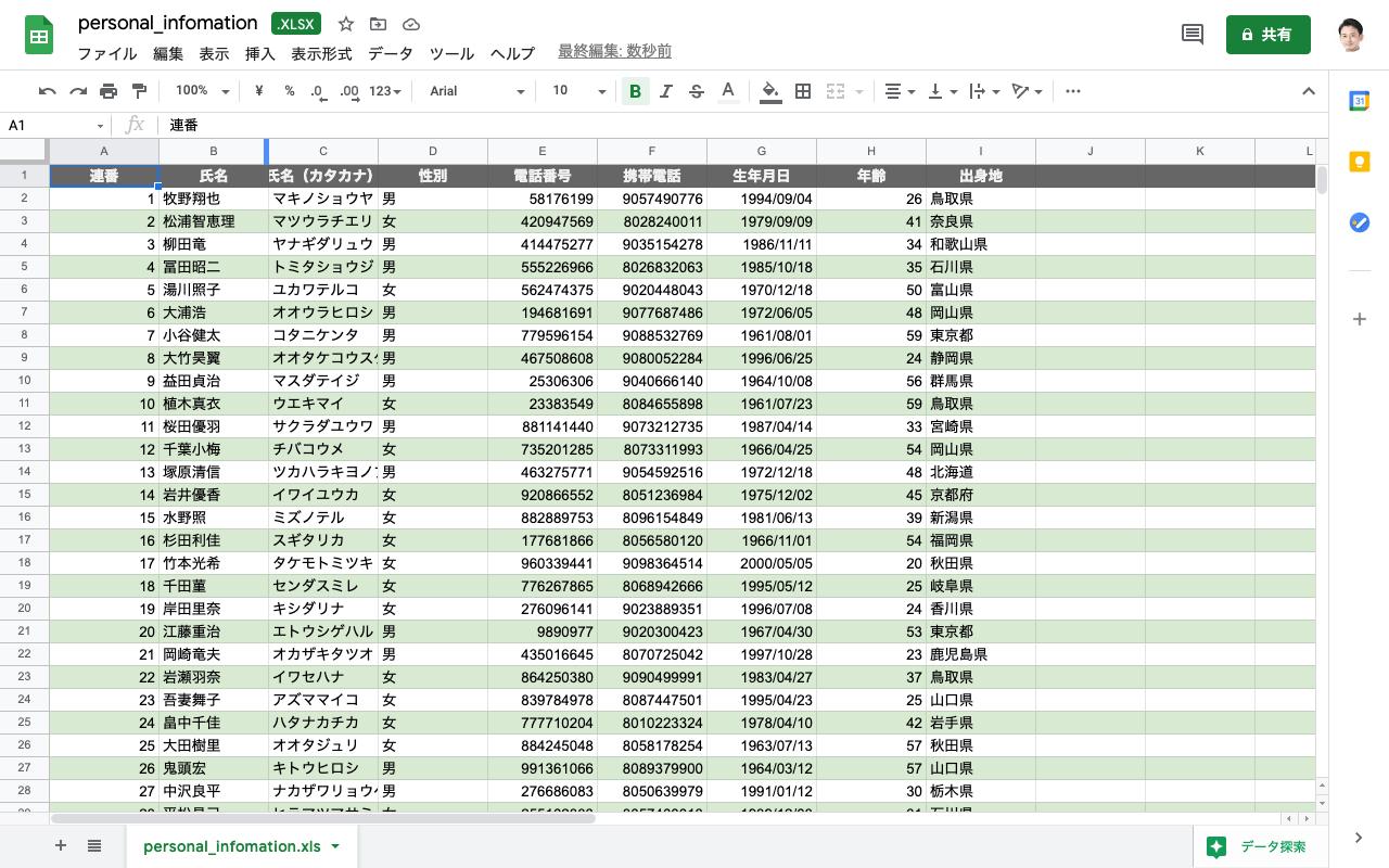 表計算ファイル