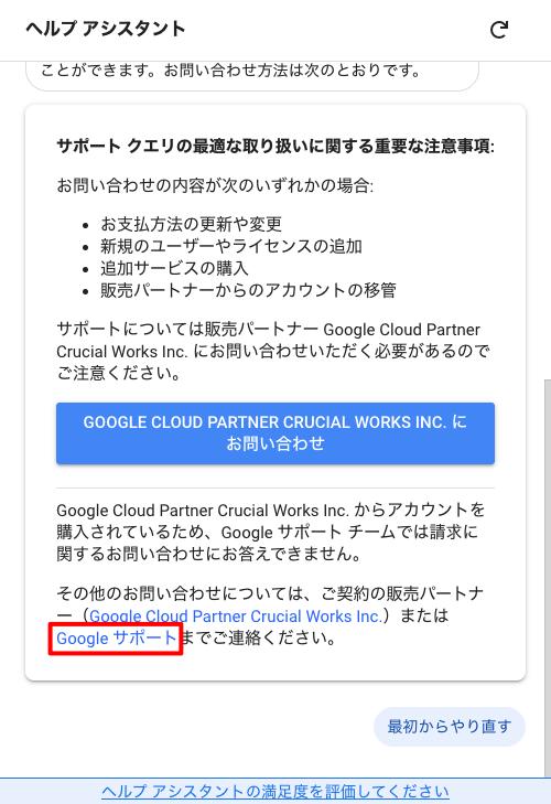 Google サポート