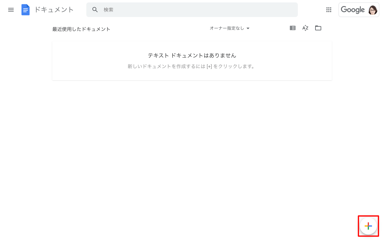 Google ドキュメントファイルを新規作成