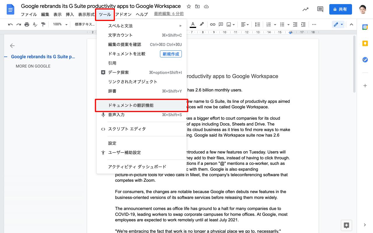 ドキュメントを翻訳